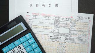 ホテルの経理の仕事内容・求人・採用・給料(年収)情報を知る_アイキャッチ