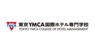 東京YMCA国際ホテル専門学校_アイキャッチ