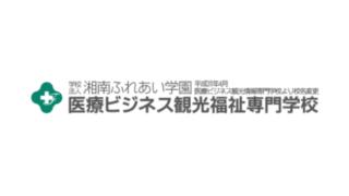 医療ビジネス観光情報専門学校_アイキャッチ