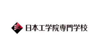 日本工学院専門学校_アイキャッチ