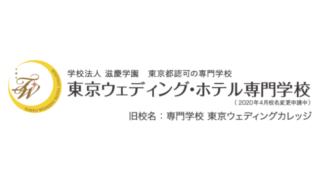 東京ウェディング・ホテル専門学校_アイキャッチ