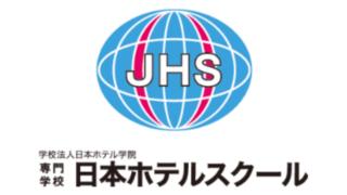日本ホテルスクール_アイキャッチ