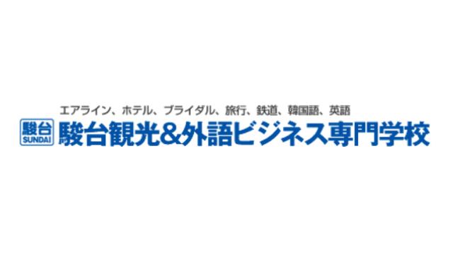 駿台観光&外語ビジネス専門学校_アイキャッチ
